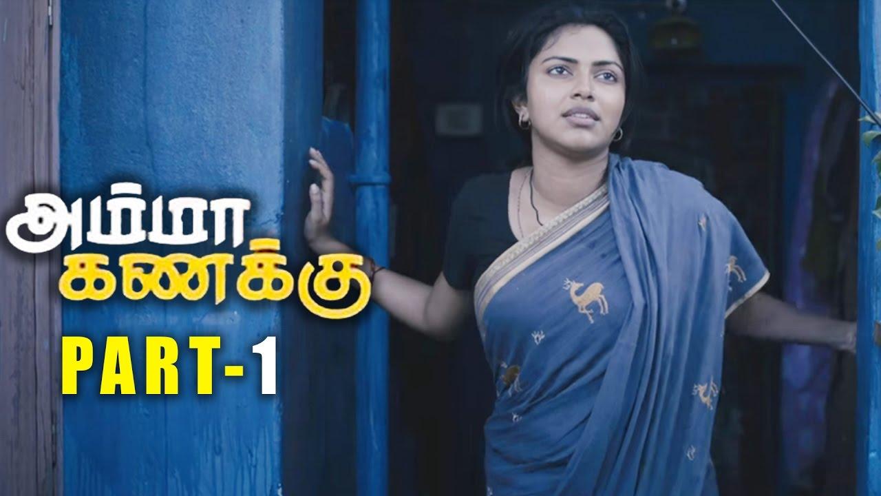 amma kanakku full movie free download in tamilrockers