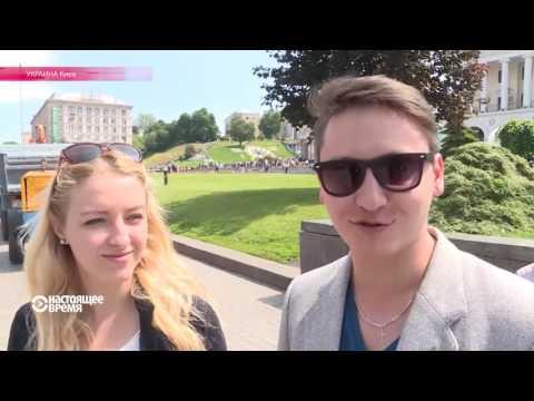 Жители Киева о