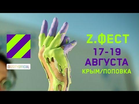 Z.ФЕСТ: музыка, спорт, саморазвитие! - привью к видео -kpihwcXRW4