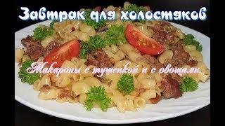 Русская кухня. Завтрак для холостяков . Макароны с тушенкой и с овощами.