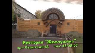 Ресторан ЖЕМЧУЖИНА - Нижнекамск(Добро пожаловать к нам в Ресторан ЖЕМЧУЖИНА. Здесь вы сможете провести трапезный час, отведав заказанное..., 2014-04-04T05:39:24.000Z)