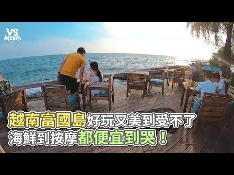 越南富國島好玩又美到受不了 海鮮到按摩都便宜到哭!《VS MEDIA X 欸你這週》