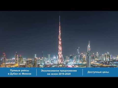 Эксклюзивные предложения  в Дубаи от компании TEZ TOUR!