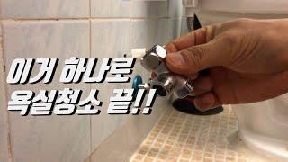 욕실 청소용 스프레이건을 설치하는 영상!!