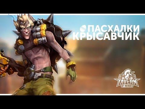 видео: Пасхалки heroes of the storm - Крысавчик | Русская озвучка
