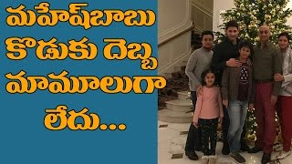 Mahesh babu son gautam super punch | latest videos | top telugu tv | 2017