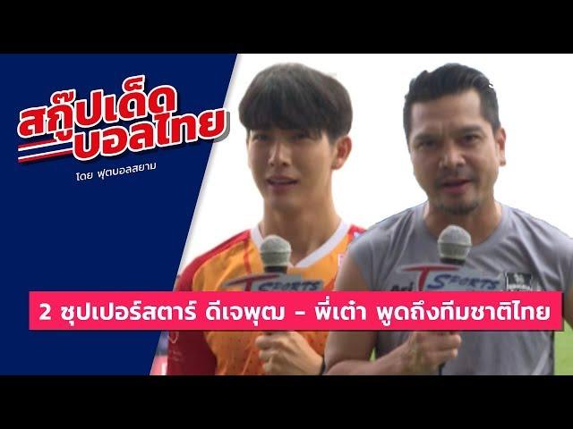 2 ซุปเปอร์สตาร์ ดีเจพุฒ - เต๋าสมชาย กับมุมมองทีมชาติไทยในยุค 'นิชิโนะ' พร้อมฟันธง ไทย พบ เวียดนาม