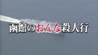1991/11/2 OA 船長シリーズ第4弾 函館のおんな殺人行 横浜-神戸21時間...