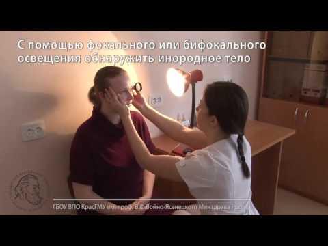 Удаление инородного тела из полости конъюнктивы