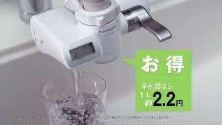 Máy lọc nước tại vòi Panasonic