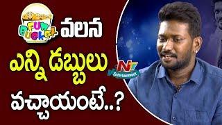 Mahesh Vitta about His Remuneration in Fun Bucket    NTV Entertainment