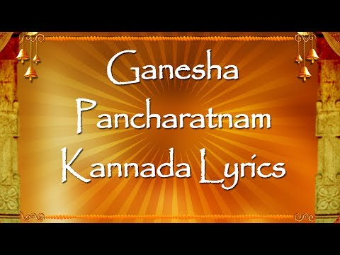 Lord Ganapati Songs | Ganesh Pancharatnam with Kannada Lyrics