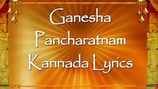 Lord Ganapati Songs | Ganesh Pancharatnam with Kannada Lyrics