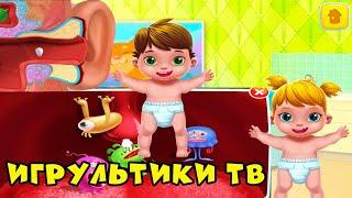 БЛИЗНЯШКИ ДВА КОШМАРИКА Лечим малышей Развивающая игра симулятор как мультик для детей