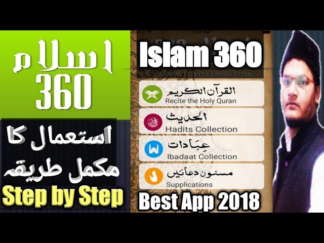 How to use islam 360 | islam 360 ke istemal ka tariqa | best islamic app | 02
