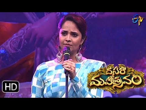 Andalalo Aho Song  Anasuya Performance | Dasara Mahotsavam  | 30th September 2017 | ETV  Telugu