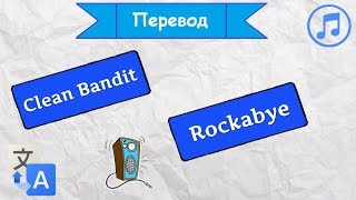 Перевод песни Clean Bandit - Rockabye на русский язык