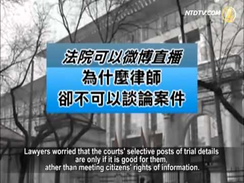 "Limitations And Deceptive Nature Of Communist China's Judicial ""Transparency"""