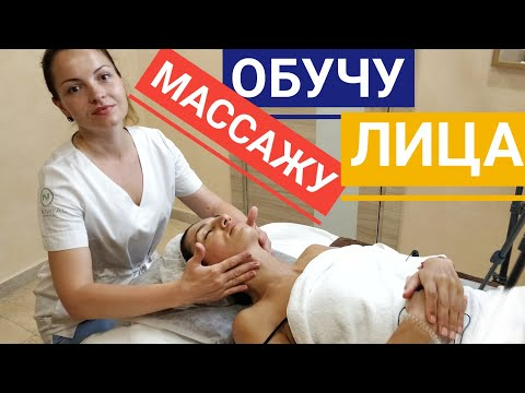 ОБУЧАЮ МАССАЖУ ЛИЦА | How to do facial massage