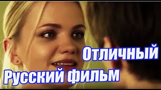 Отличный Русский фильм. Посмотрите !