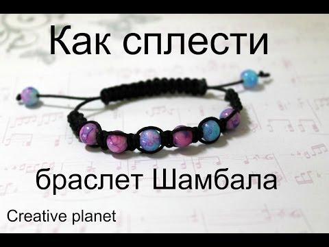Как сплести браслет шамбала/How To Make Bracelet Shamballa