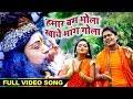 2018 का सबसे बड़ा सावन गीत - हमार बम भोला खाये भांग गोला - Baaleshwar Yadav - Bhojpuri Hit Song NEW