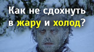 Как не сдохнуть в жару и холод в мотопутешествии
