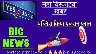 Yes bank महा विस्फोटक खबर यस बैंक ने जारी किया अपना एक्शन प्लान खबर को किया पब्लिश big news yes bank