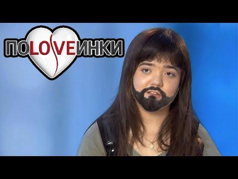 Бородатая БАБА впервые на СВИДАНИИ ► Половинки