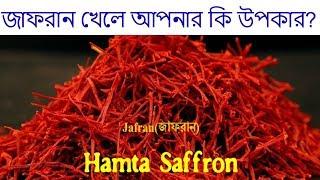 জাফরান খেলে আপনার উপকার কি? (taking saffron,why should it benefited for your health?)