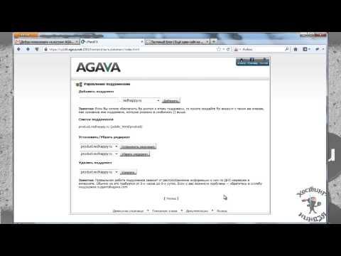 Хостинг Agava.ru. Создаем поддомены.