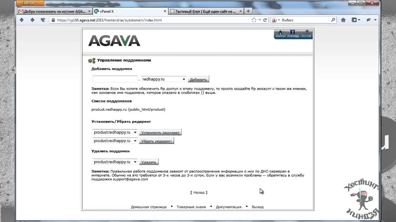 Хостинг agava бесплатный хостинг для готового сайта html