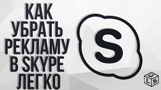 как убрать рекламу в Skype  легко
