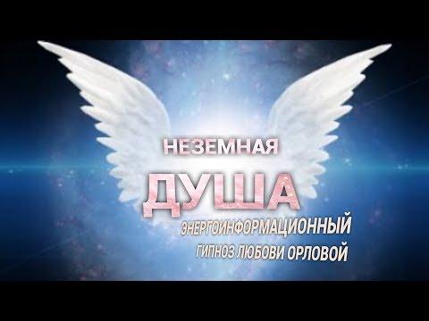 Неземная душа случай из практики Аркадия Орлова