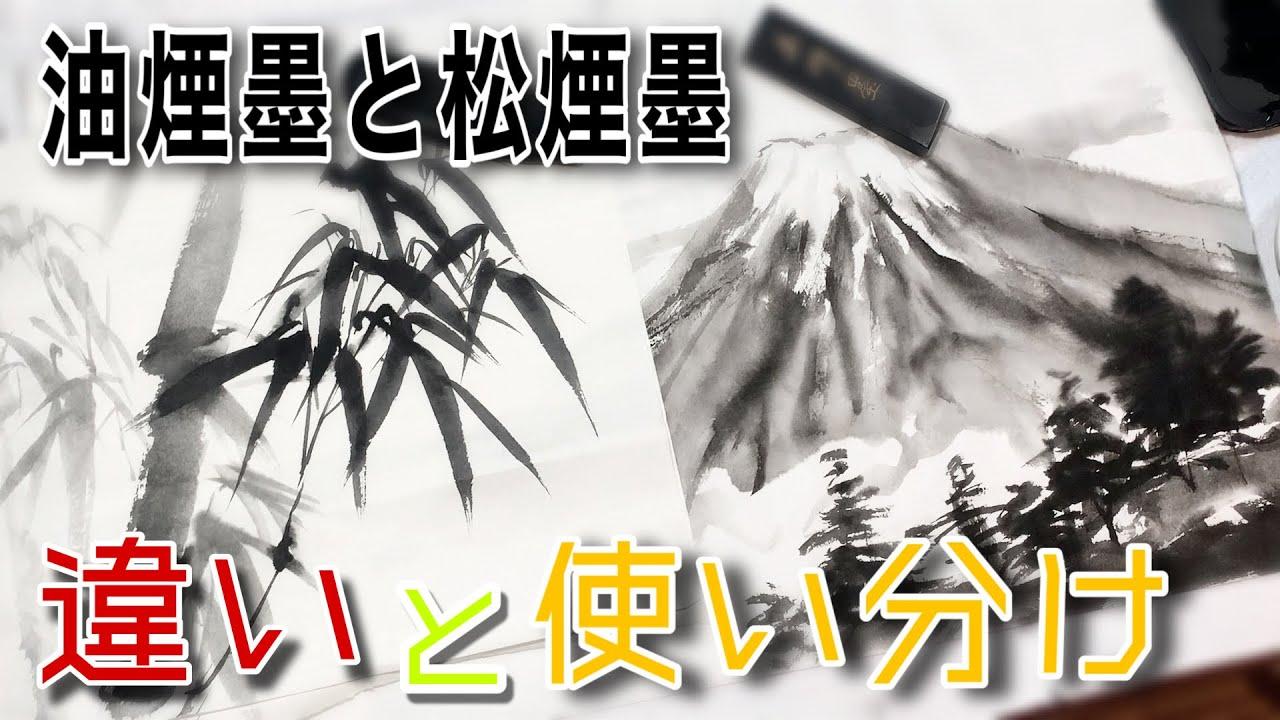 【水墨畫】松煙墨(青墨)と油煙墨(茶墨)の違いと使い分け ...
