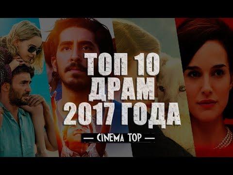 Киноитоги 2017 года: Лучшие фильмы. ТОП 10 драм 2017 - Видео онлайн