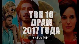 Киноитоги 2017 года: Лучшие фильмы. ТОП 10 драм 2017