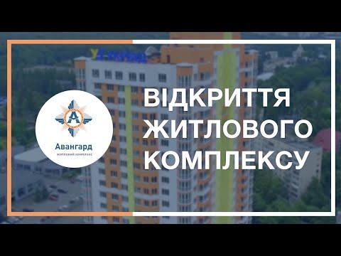 Відкриття ЖК «Авангард» від Укрбуд
