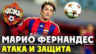 Марио Фернандес | Атака и Защита | ЦСКА ● Mario Fernandes | Attack and Defense  ▶ iLoveCSKAvideo