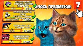 СУПЕР ПРОКАЧКА БРАВЛ ПАСС В BRAWL STARS Котик Игроман и КОТЁНОК ЛАЙК