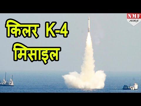 India ने किया K4 ballistic nuclear missile का सफल test, Pak-China की उड़ी नींद