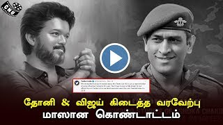 Thalapathy Vijay & Dhoni Gets Mass Response in India | Official Announcement | Top Celebrity 2019