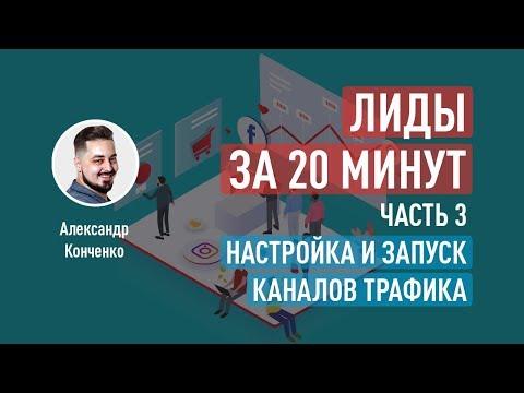 Лиды за 20 минут: квиз, настройка и запуск каналов трафика. Часть 3. Александр Конченко