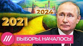 Как Путину расчищают дорогу в 2024 год