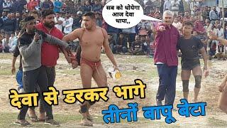 आज तो जुड़वा दिया बांगडू ने देवा थापा से हाथ,deva thapa vs bangdu