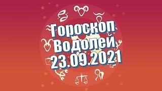 Водолей: ежедневный персональный гороскоп на 23 Сентября 2021