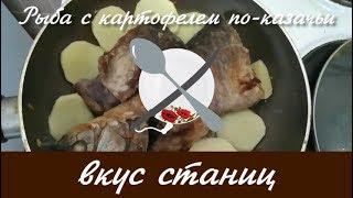 Вкус станиц: Рыба с картофелем по-казачьи. Готовим на Вербное
