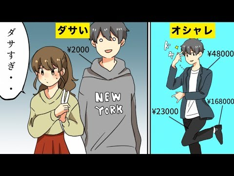 【漫画】男性がしてしまうNGファッション【マンガ動画】