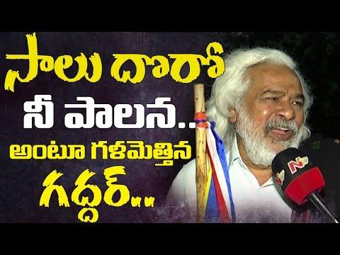 Gaddar Funny Songs on Govt Schemes in Telangana    NTV
