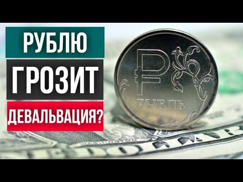 Возможна ли в России серьезная девальвация рубля? Про плавающий курс, доллар и Центральный банк